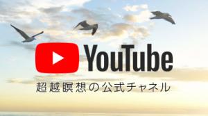 YOUTUBE 超越瞑想の公式チャネル